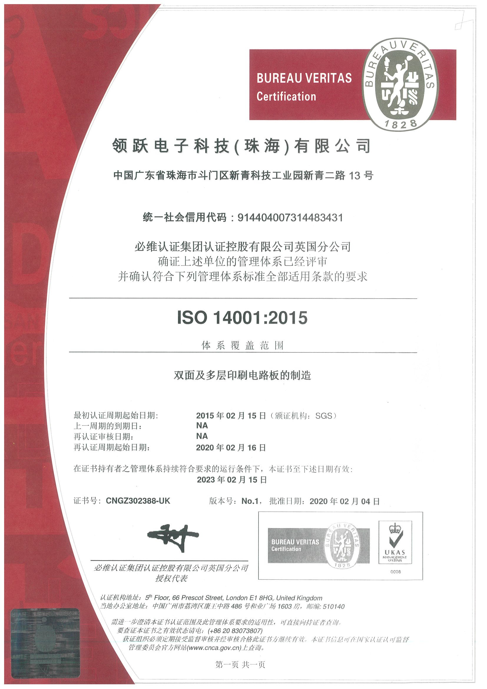 ISO14001 Certificate (2020.2.16-2023.2.15)Chinese