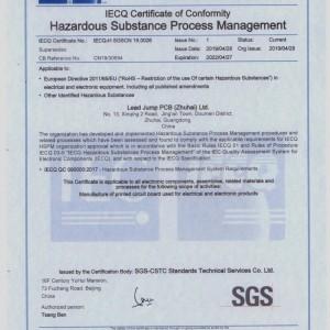 IECQ QC080000—危害物質管理體系認證