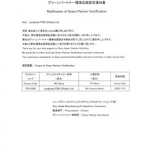 Sony GP(FC013200)—環境品質認定通知書